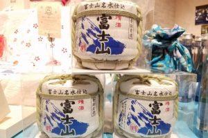 本醸造「富士山」ミニ菰樽