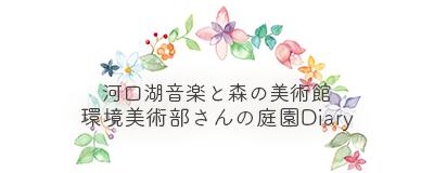 庭園ブログ